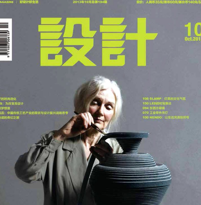 Published the 10 October 2013, « Flow » by Jacob, Design-Magazine, Chine